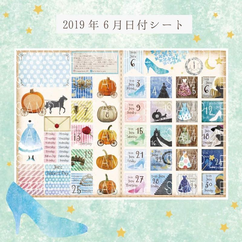 2019/6☆ぽんた日付シート