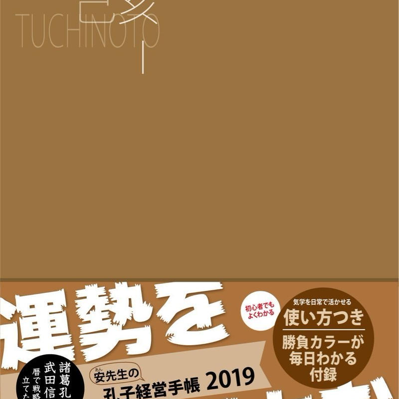 孔子経営手帳(気学ビジネス手帳)2019