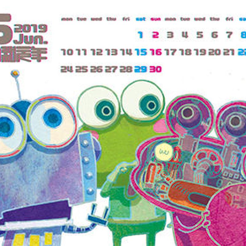 【ダウンロード販売】令和元年 アトリエサンゴ カレンダー 6月