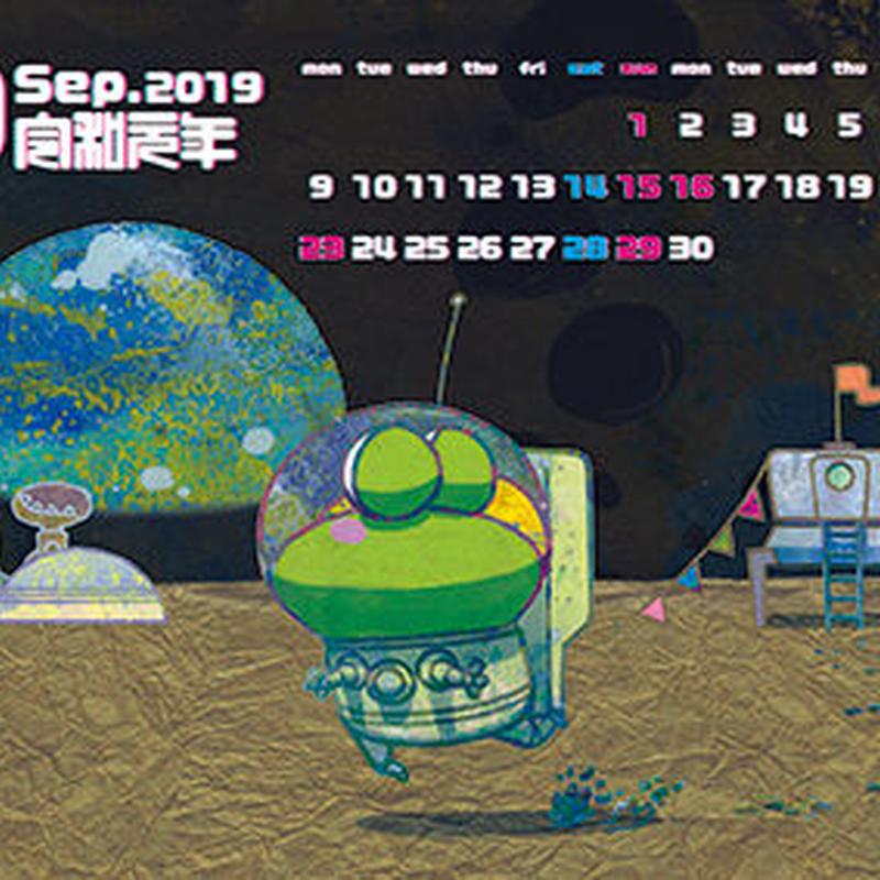 【ダウンロード販売】令和元年 アトリエサンゴ カレンダー 9月