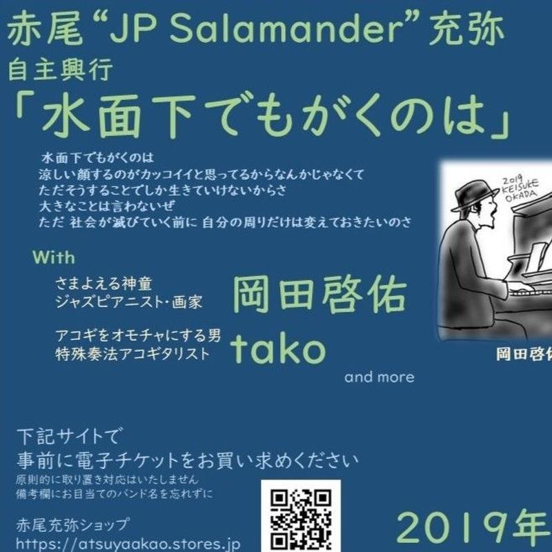 【9月21日】赤尾自主興行「水面下でもがくのは」Aチケット(食事無し)