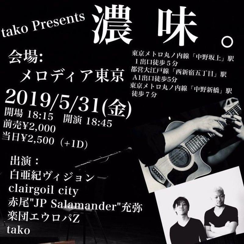 【5月31日(金) 西新宿】 赤尾ライブ 前売チケット (tako presents 「濃味。」)
