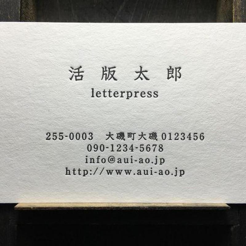 活版印刷の名刺 雛形タイプ 100枚