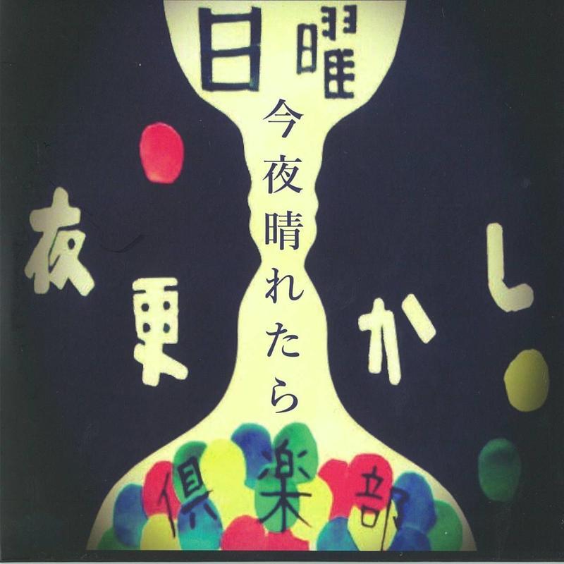 今夜晴れたら/日曜夜更かし俱楽部 _【Album】