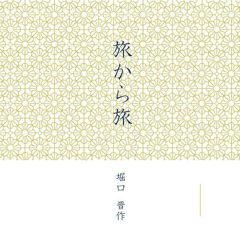 旅から旅/堀口晋作 _【詩集】