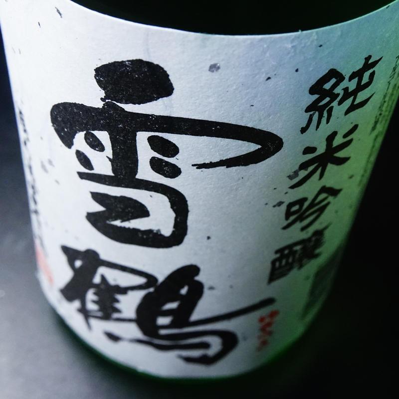 雪鶴 袋しぼり純米吟醸 無濾過生原酒 30BY 1.8L