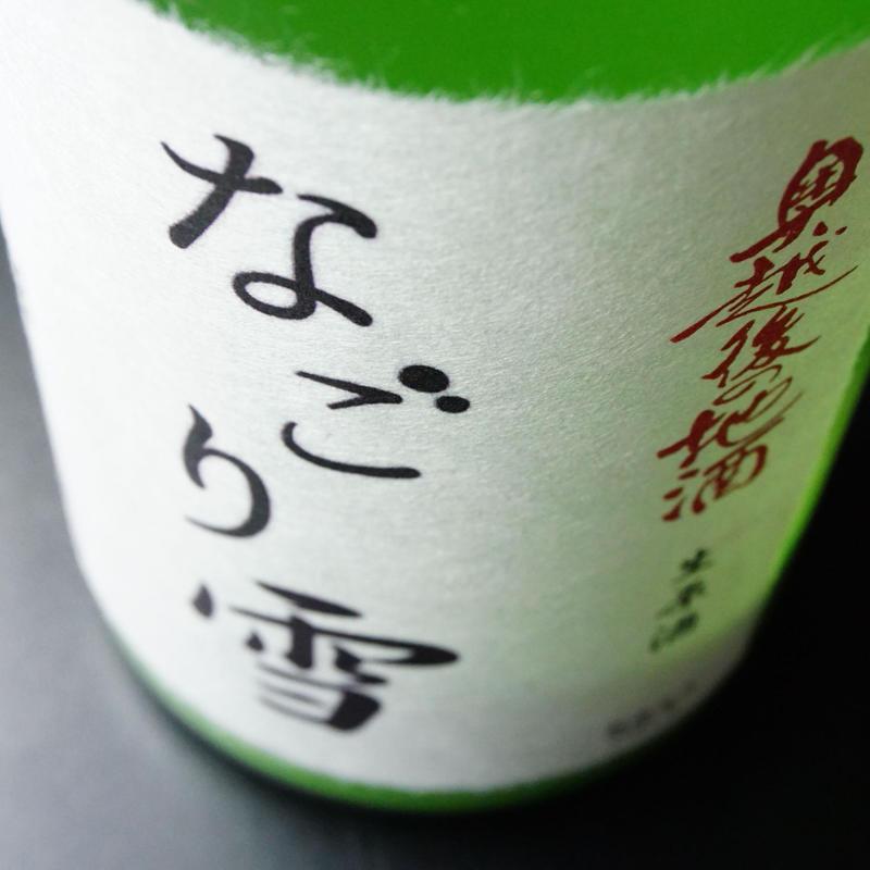 なごり雪 越の白鳥 特別純米 活性にごり生原酒 30BY 720ml