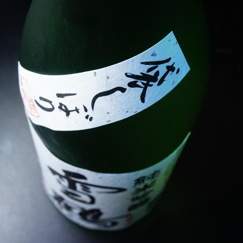雪鶴 袋しぼり純米吟醸 無濾過生原酒 30BY 720ml