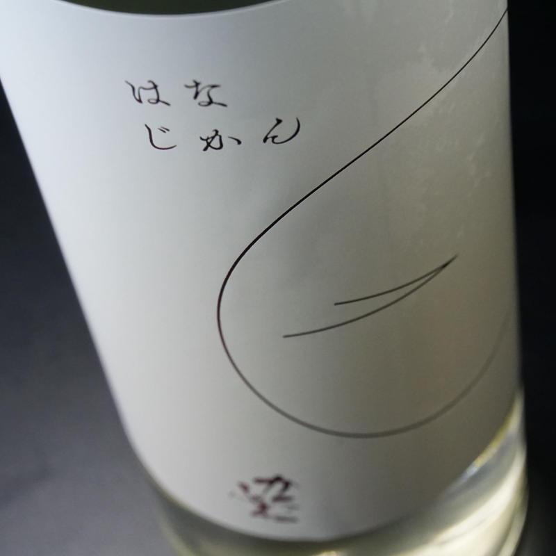 はなじかん 純米吟醸 13度原酒 火入30BY 500ml