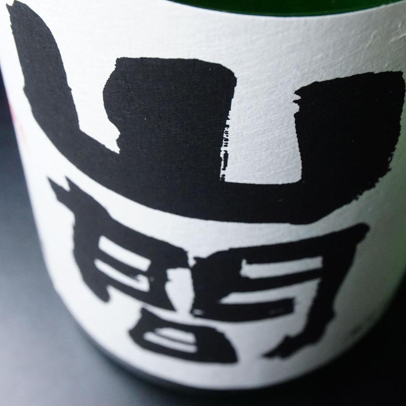 山間 仕込み8号 特別純米 中採り直詰め無濾過生原酒30BY 1.8L