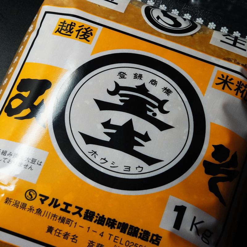 マルエス 越後米麹味噌 宝生(ほうしょう)