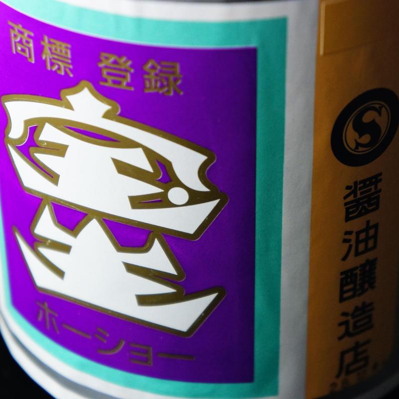 マルエス醤油 「宝生(ほうしょう)」 1.8L瓶