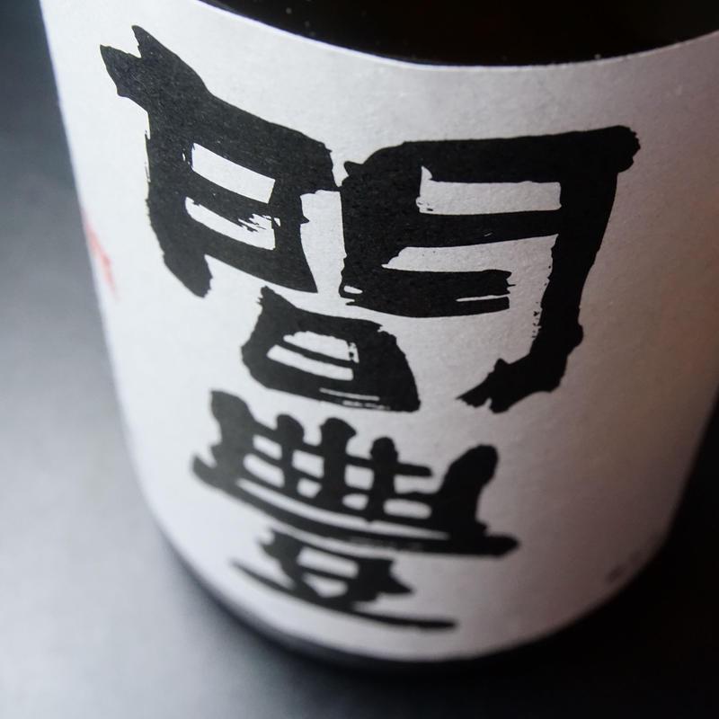 間豊(まあぼう)特別純米 責め 無濾過原酒 30BY 720ml