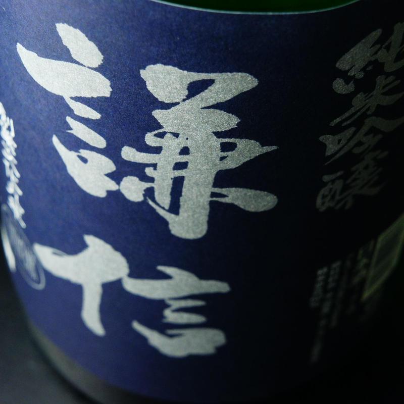 謙信 純米吟醸 720ml