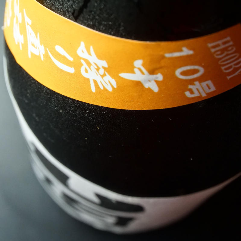 山間  特別純米 中採り直詰め 無濾過生原酒  仕込み10号 30BY 1.8L