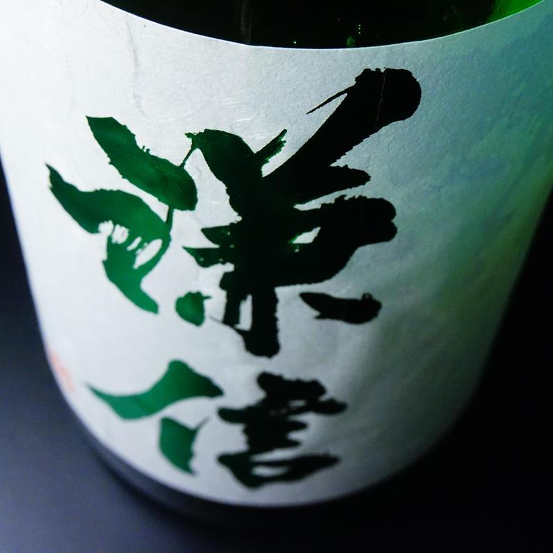 謙信 純米吟醸 五百万石 無濾過生原酒 30BY 1.8L