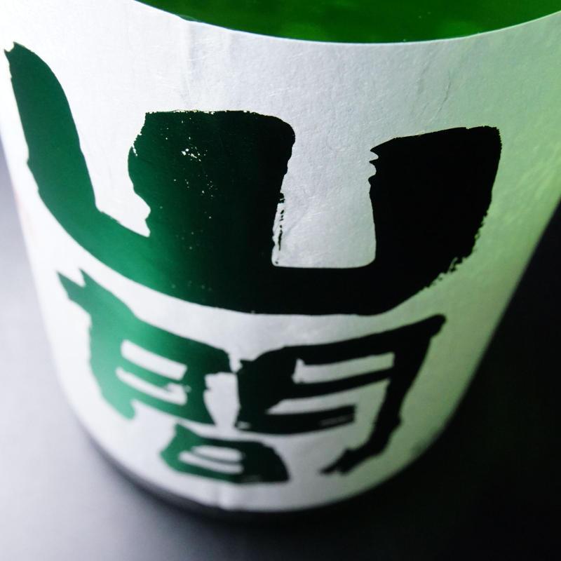 山間 仕込み16号 純米吟醸SP かめ口直汲み無濾過生原酒&山間 仕込み10号 特別純米 中採り直詰め無濾過生原酒 1.8L×2本セット