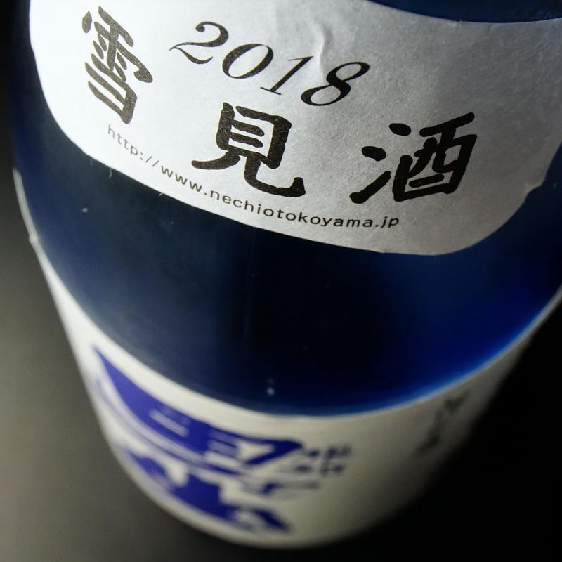 根知男山 雪見酒2018 しぼりたて生 30BY 720ml