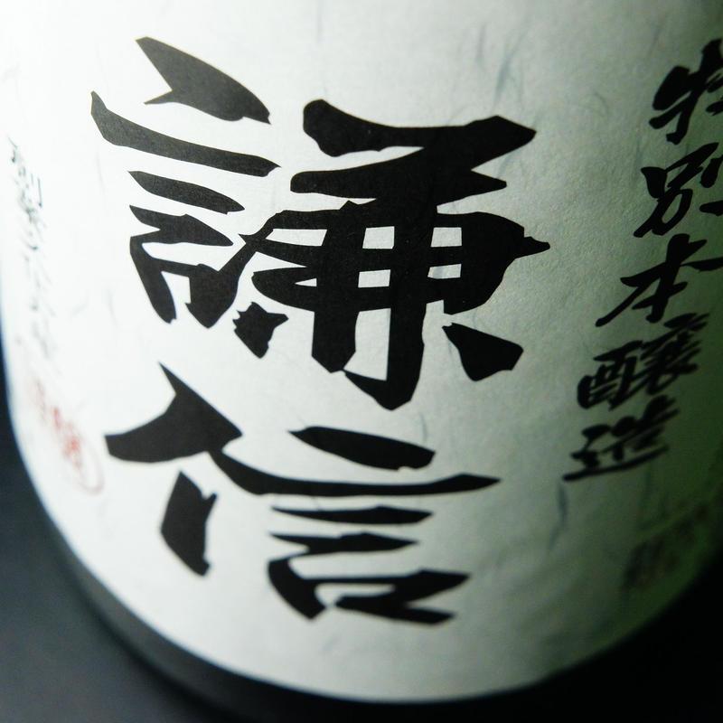 謙信 特別本醸造 1.8L