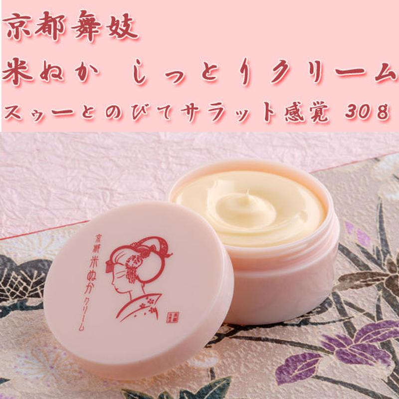 【送料無料】京都舞妓 米ぬか しっとりクリーム 30g 携帯用 保湿クリーム 米ぬか油 椿油 カカオ油脂 ホホバ油