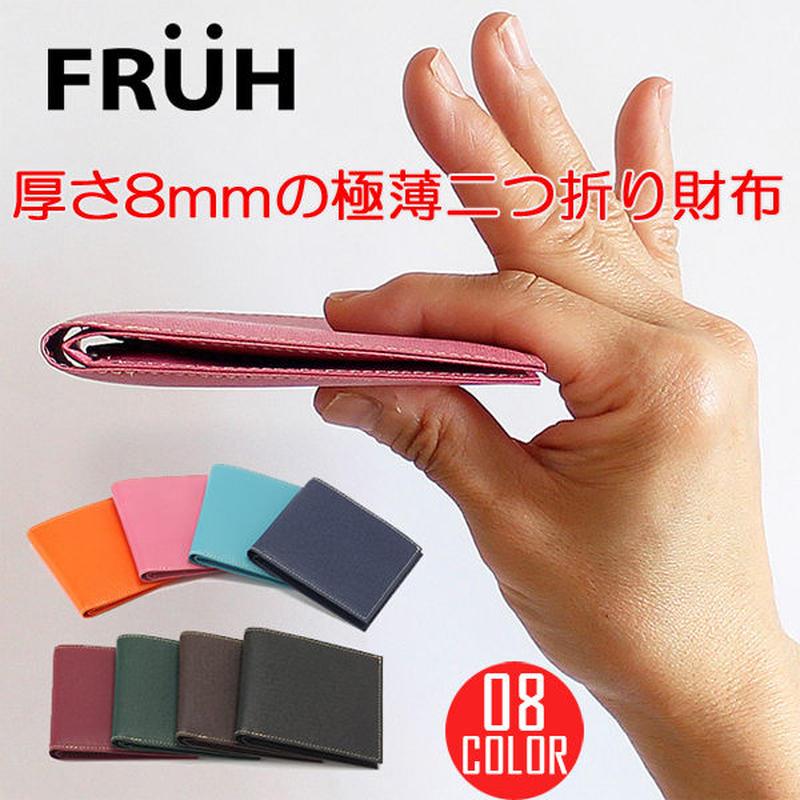 【送料無料】FRUH ( フリュー ) スマートショート・ウォレット 薄さなんと8mm 二つ折り財布