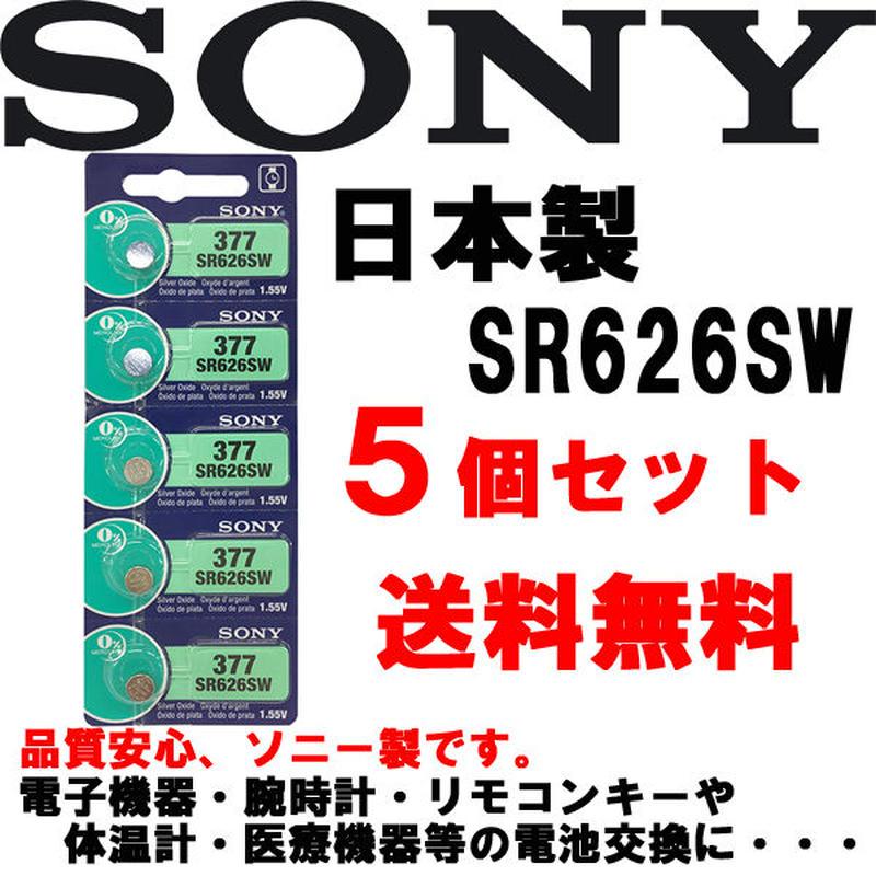 【送料無料】SR626SW (377) x 5個 日本製 sony ( ソニー ) 逆輸入品 時計用 無水銀 水銀ゼロ使用 酸化銀 ボタン電池 SR626SW ( 377 ) 5個セット