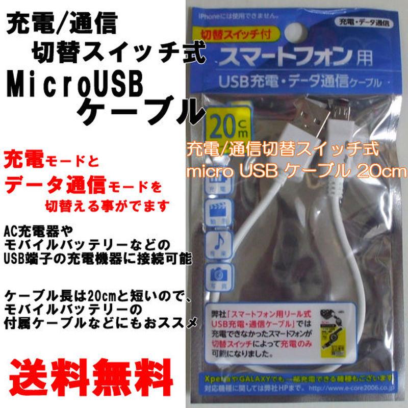 【送料無料】micro USB ケーブル 20cm microB オス 充電 通信 切替スイッチ マイクロ B スマホ スマートフォン android コード 0.2m