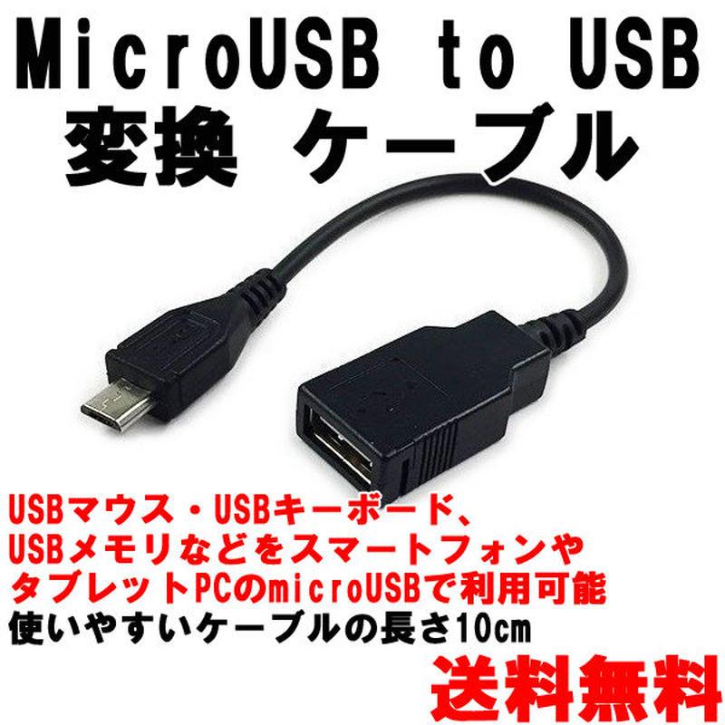 【送料無料】MicroUSB to USB 変換 ケーブル ( microB to A OTG ケーブル ) 10cm マウス キーボード 等と 接続 Android スマホ 対応