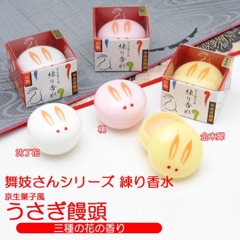 【送料無料】舞妓さんの練香水 うさぎ饅頭 金木犀 ・ 桃 ・ 沈丁花