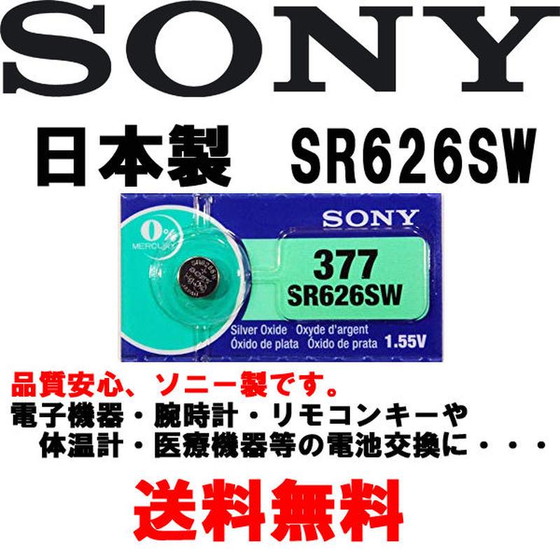 【送料無料】SR626SW (377) 日本製 sony ( ソニー ) 逆輸入品 時計用 無水銀 水銀ゼロ使用 酸化銀 ボタン電池 SR626W ( 377 )