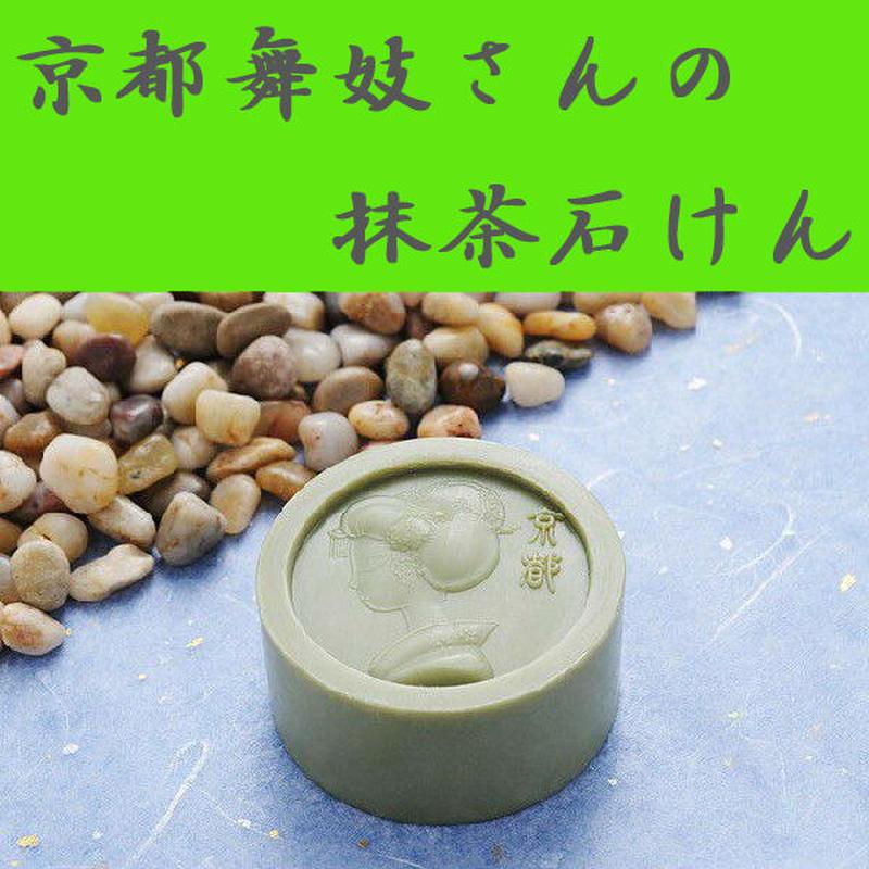 【送料無料】京都限定 舞妓さんの抹茶石鹸 カテキンでデオドラント効果 無香料