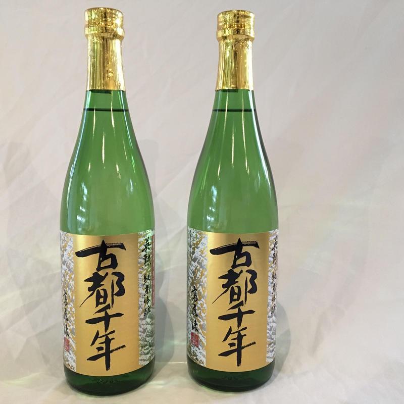 古都千年 純米吟醸 720ml 2本セット
