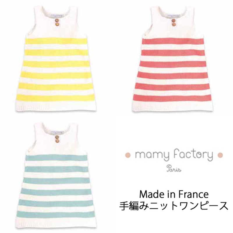 mamy factory 手編みニットワンピース (14264)