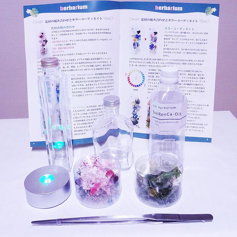 <送料無料!>【スターターキット】ハーバリウム1本分+テキスト+LEDライト台+ロングピンセット