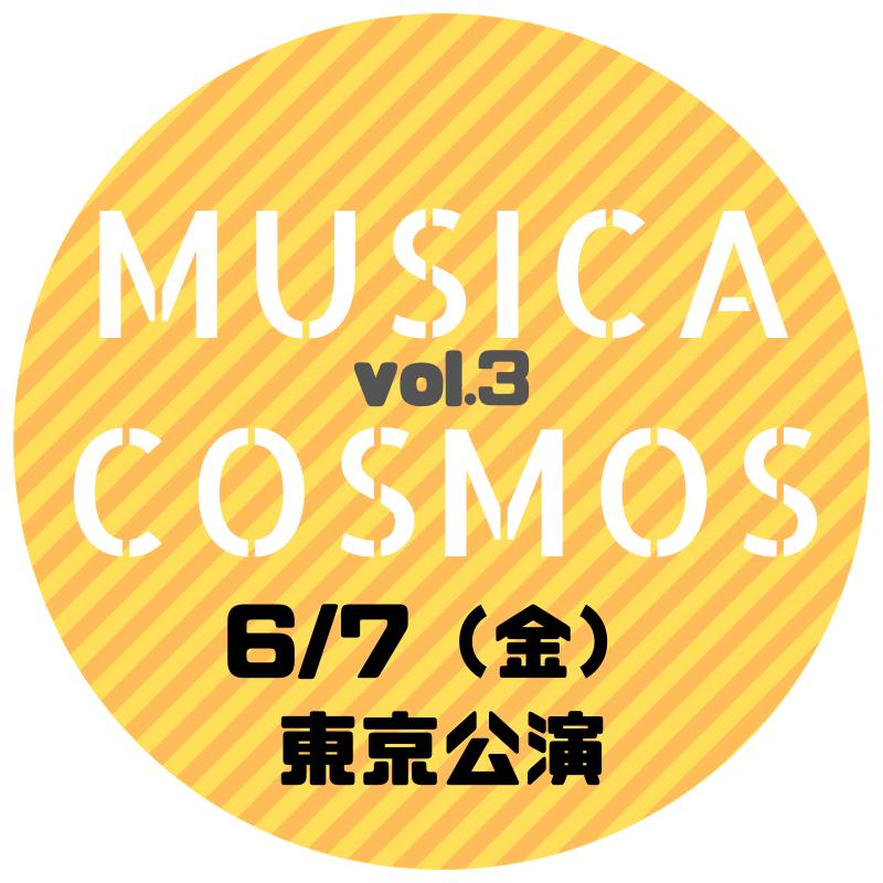 【6/7東京】ムジカコスモス vol.3