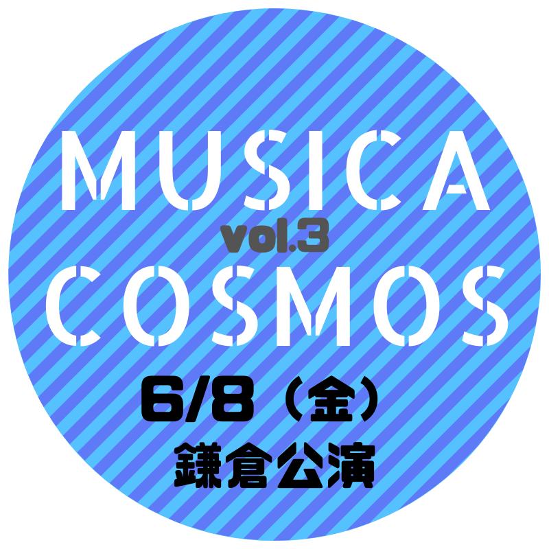【6/8鎌倉】ムジカコスモス vol.3
