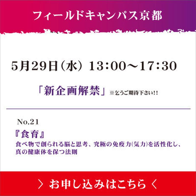 第5回フィールドキャンパス京都「新企画解禁」※乞うご期待下さい!!