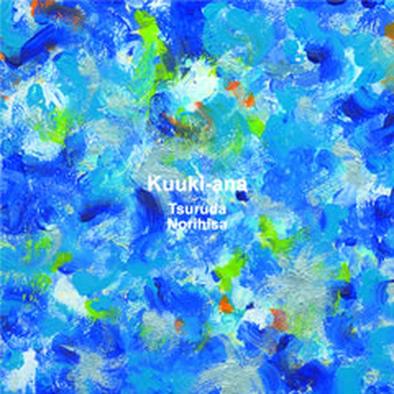「空気穴」(CD)