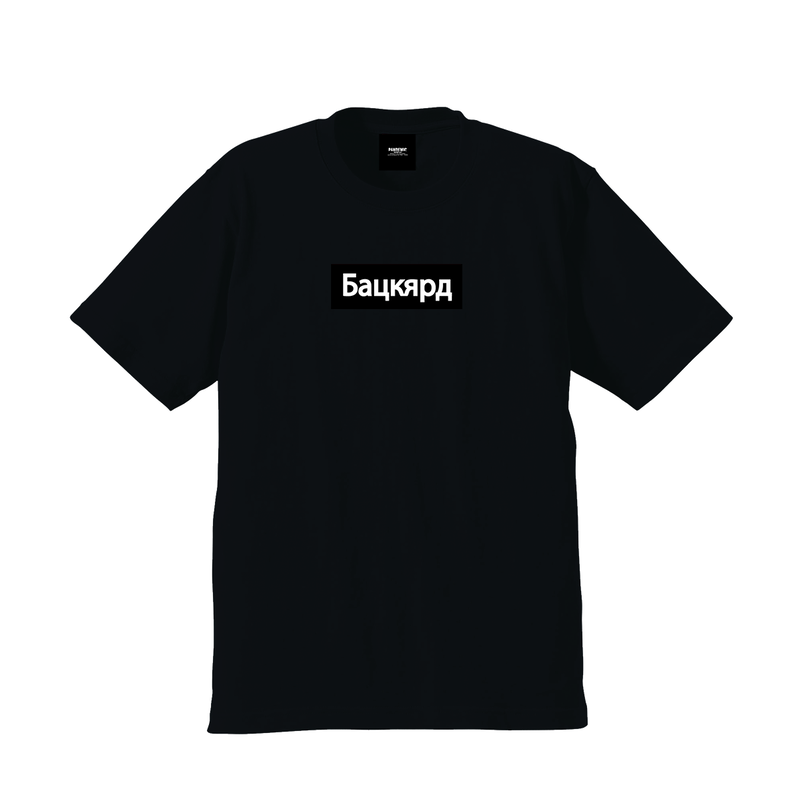 """19SS""限定アイテム  BACKYARD バックヤード 3rd Black Box Kirill Tee 3周年記念Tシャツ -Black-"