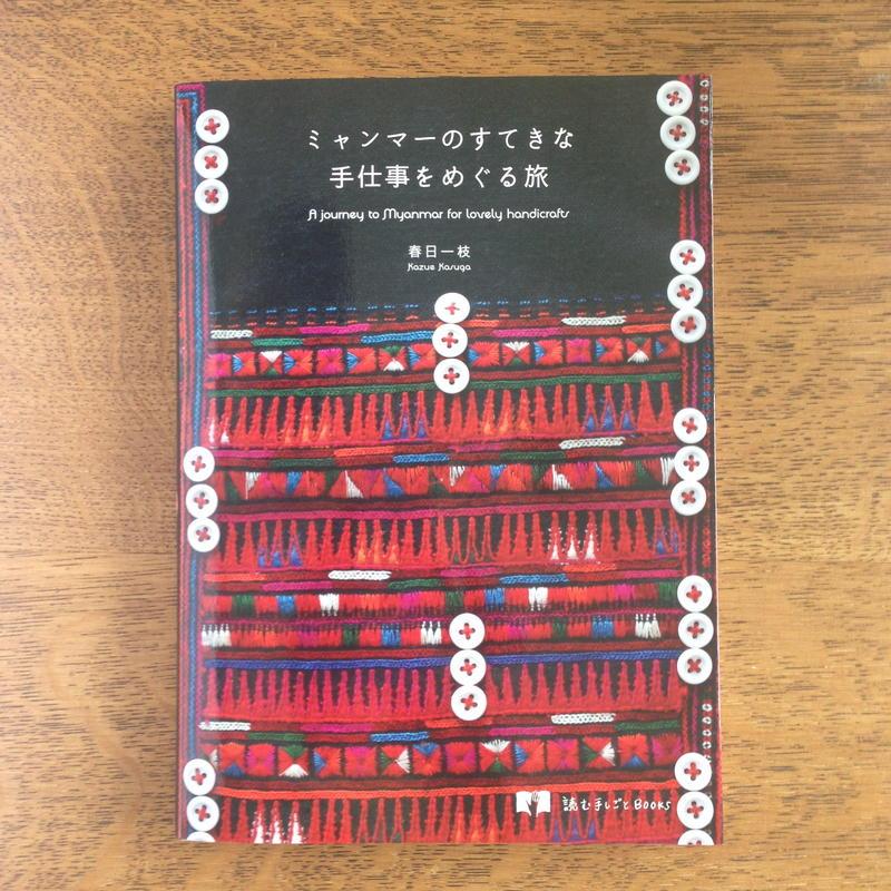 ミャンマーのすてきな手仕事をめぐる旅(読む手しごとBOOKS)