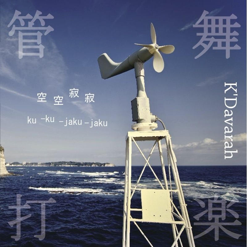 カタブラ  「空空寂寂 - ku ku jaku jaku -」