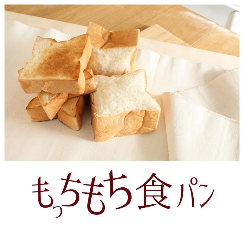 【2本入】もっちもち食パン2本