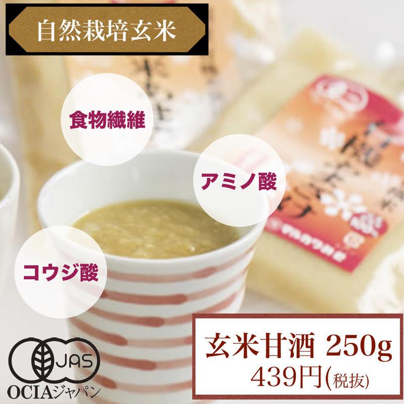 (すりタイプ)玄米甘酒 250g【自然栽培・砂糖不使用】