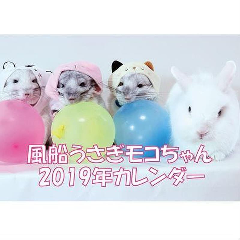 【送料無料】2019年 風船うさぎモコちゃん 壁掛けカレンダー
