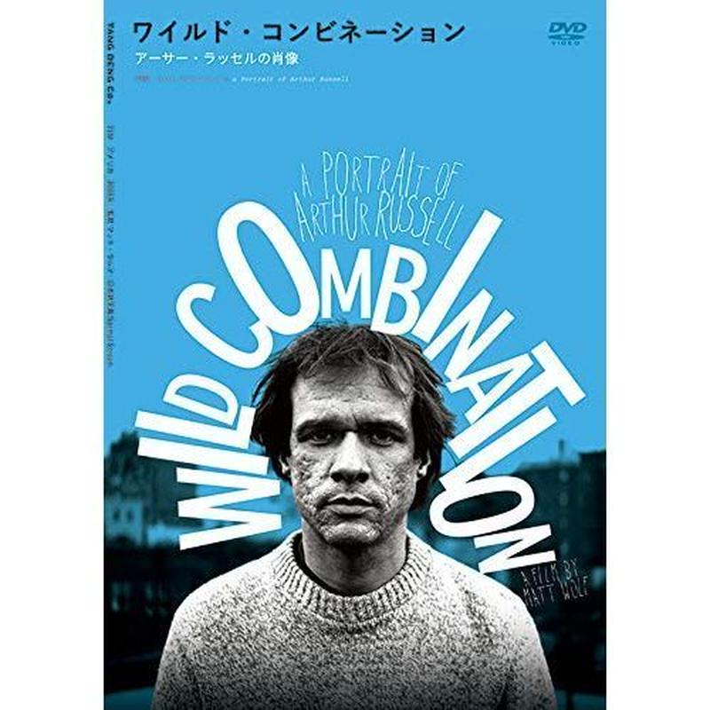 ARTHUR RUSSELL / WILD COMBINATION: A PORTRAIT OF ARTHUR RUSSELL [DVD]