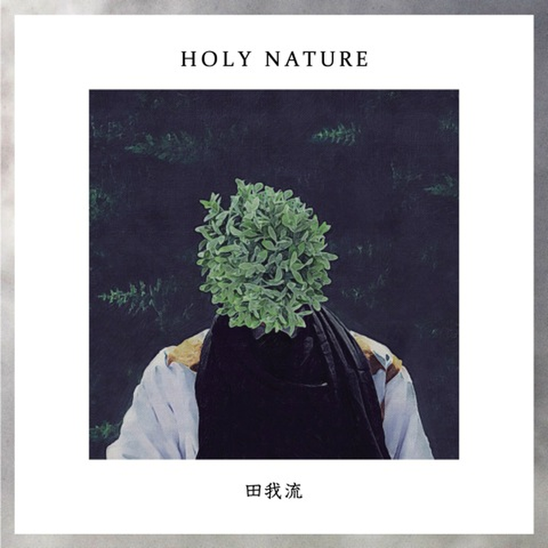 田我流 / HOLY NATURE [MIX CD]