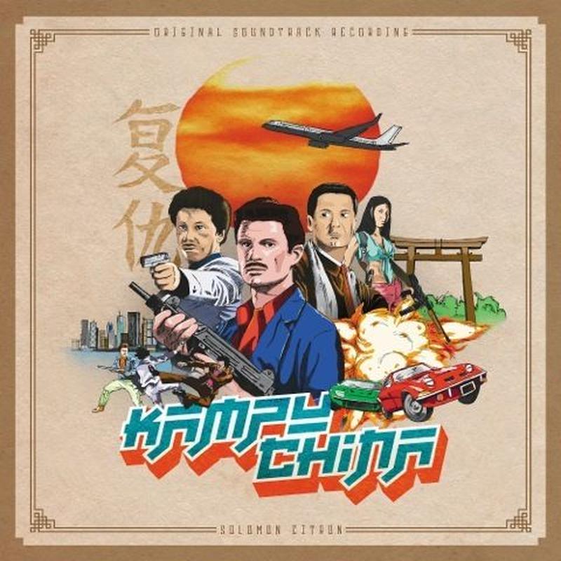 Solomon Citron / Kampu-China (Soundtrack) [LP]