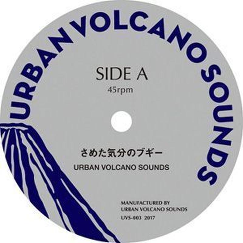 URBAN VOLCANO SOUNDS - さめた気分のブギー / ALAMO [7inch]