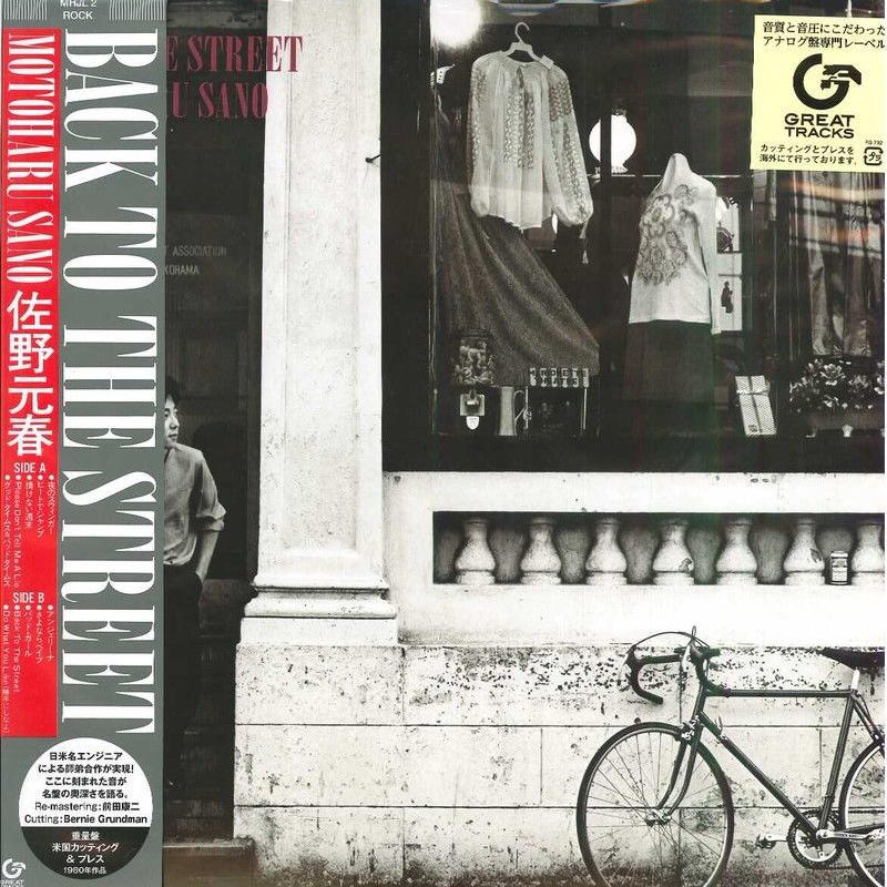 佐野 元春 / BACK TO THE STREET [LP]