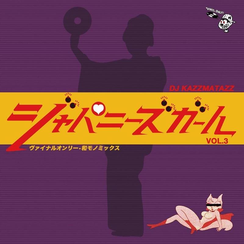 DJ KAZZMATAZZ / JAPANESE GIRL VOL.3 [MIX CD]